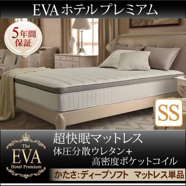 マットレス ポケットコイル セミシングル 体圧分散ウレタン EVA エヴァ ホテルプレミアムポケットコイル 硬さ:ソフト セミシングルサイズ マットレス単品 スプリングマット ベッドマット マット スプリングマットレス 床置簡易ベッド 補助用マットレス