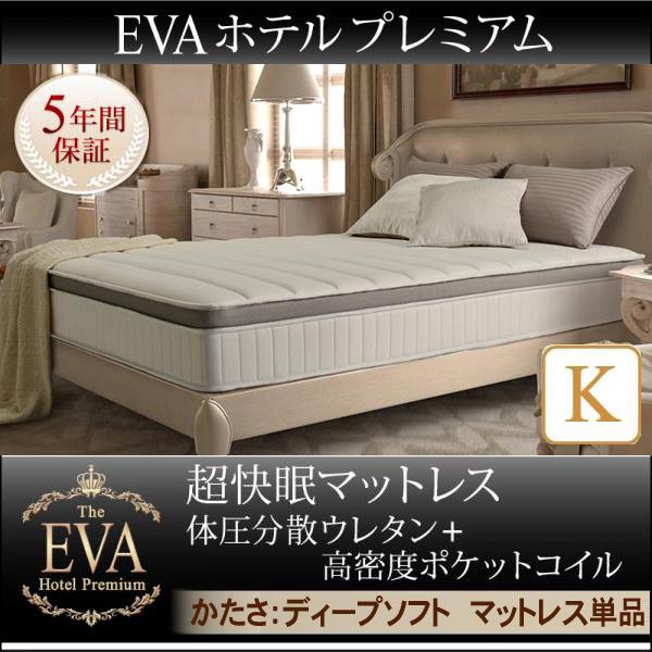 マットレス ポケットコイル キング 体圧分散ウレタン EVA エヴァ ホテルプレミアムポケットコイル 硬さ:ソフト キングサイズ マットレス単品 スプリングマット ベッドマット マット スプリングマットレス 床置簡易ベッド 補助用マットレス 来客用