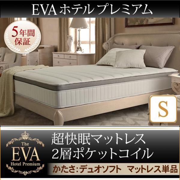 マットレス ポケットコイル シングル 2層コイル EVA エヴァ ホテルプレミアムポケットコイル 硬さ:ソフト シングルサイズ マットレス単品 スプリングマット ベッドマット マット スプリングマットレス 床置簡易ベッド 補助用マットレス 来客用