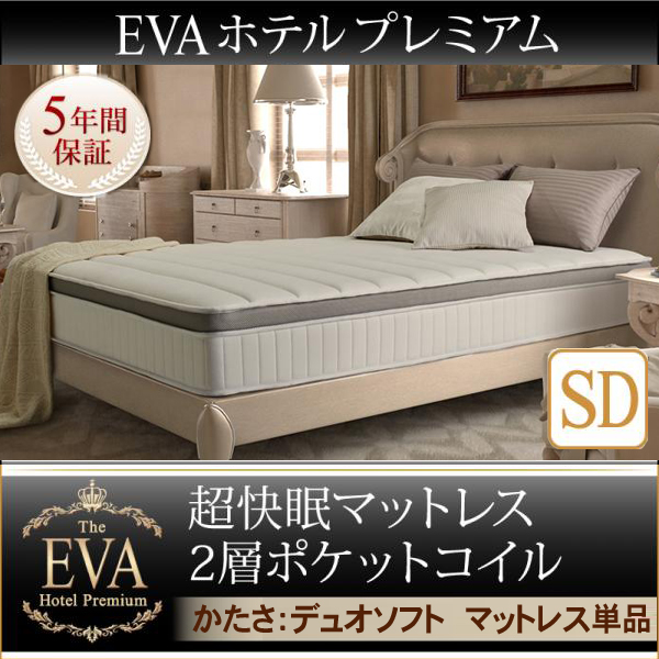 マットレス ポケットコイル セミダブル 2層コイル EVA エヴァ ホテルプレミアムポケットコイル 硬さ:ソフト セミダブルサイズ マットレス単品 スプリングマット ベッドマット マット スプリングマットレス 床置簡易ベッド 補助用マットレス 来客用