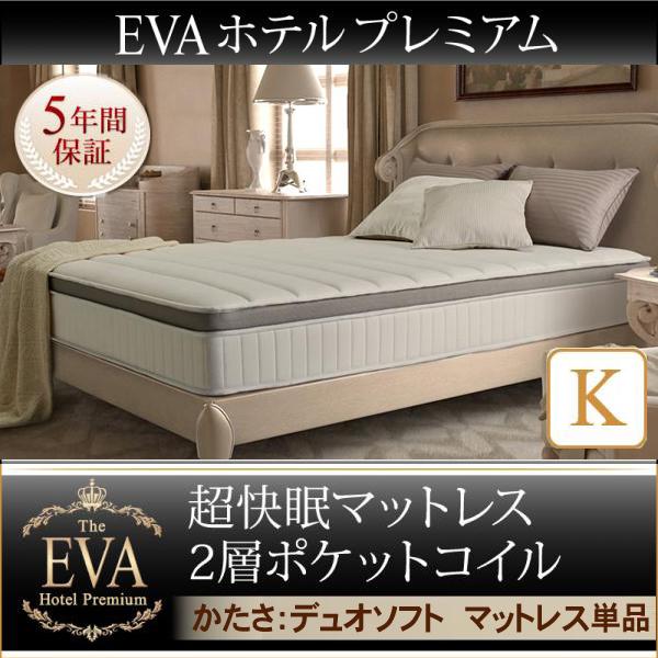 マットレス ポケットコイル キング 2層コイル EVA エヴァ ホテルプレミアムポケットコイル 硬さ:ソフト キングサイズ マットレス単品 スプリングマット ベッドマット マット スプリングマットレス 床置簡易ベッド 補助用マットレス 来客用