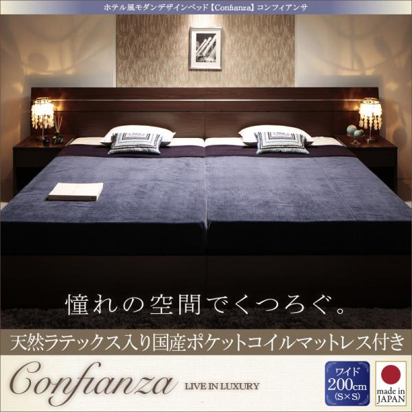 日本製 ベッド下収納 収納ベッド ベッド デザインベッド Confianza コンフィアンサ 天然ラテックス入日本製ポケットコイルマットレス ワイド200 ベット ホテル風 モダン 大容量ベッド 大量収納 寝室 ヘッドボード 床下収納 大容量収納 マットレス付き