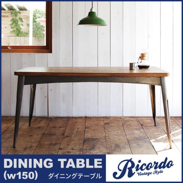 ダイニングテーブル 単品 ヴィンテージスタイル 幅150 Ricordo リコルド テーブル 4人掛け用 4人用 食卓テーブル 食事テーブル カフェテーブル 食卓 食卓 机 つくえ スチール脚 ファミリー 家族 食事机 食卓机 シンプル 食卓用テーブル デザイン