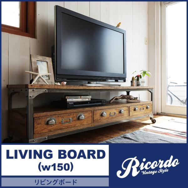 リビングボード テレビ台 幅150 ヴィンテージスタイル Ricordo リコルド テレビボード テレビラック TVボード TV台 TVラック ローボード リビングボード AVラック AVボード 収納 cd dvd リビング収納 AV収納 AV機器 薄型テレビ 一人暮らし
