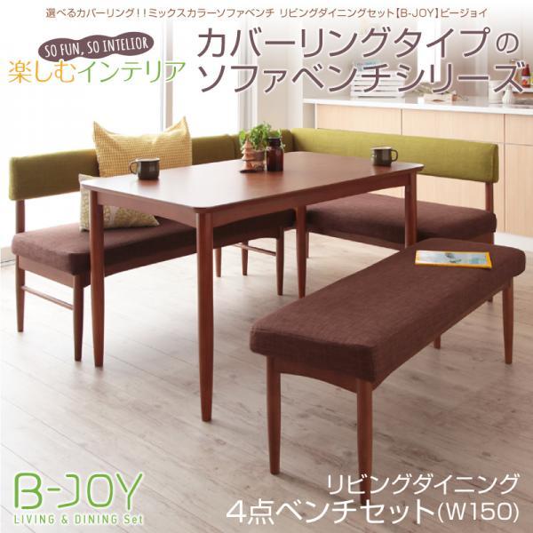 品質一番の ダイニングセット 4点セット ソファ 椅子 B-JOY ビージョイ 4点ベンチセット (テーブル幅150 長椅子 アームソファ バックレストソファ ベンチ) ダイニングテーブルセット 食卓3点セット リビング3点セット ダイニングテーブル ダイニングチェア チェア 椅子 ソファ 長椅子, 虹橋サイクリング:d16bfb0a --- hortafacil.dominiotemporario.com