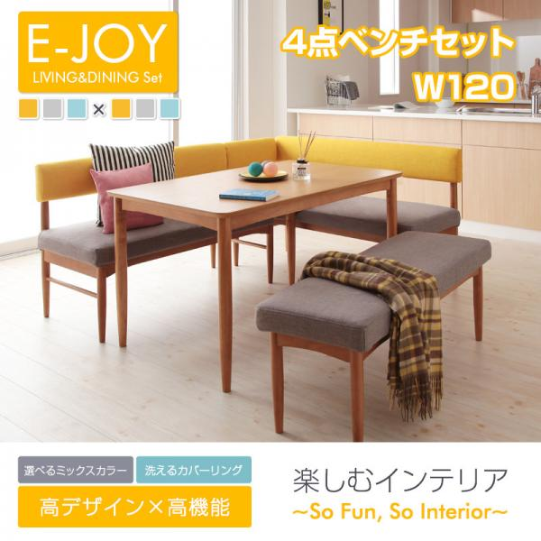 ダイニングセット 4点セット E-JOY イージョイ 4点ベンチセット (テーブル幅120 アームソファ バックレストソファ ベンチ) ダイニングテーブルセット 食卓3点セット リビング3点セット ダイニングテーブル ダイニングチェア チェア椅子 ソファ ソファー