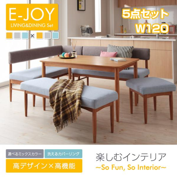 ダイニングセット 5点セット E-JOY イージョイ 5点セット (テーブル幅120 アームソファ バックレストソファ ベンチ オットマン) ダイニングテーブルセット 食卓3点セット リビング3点セット ダイニングテーブル ダイニングチェア チェア 椅子 ソファ