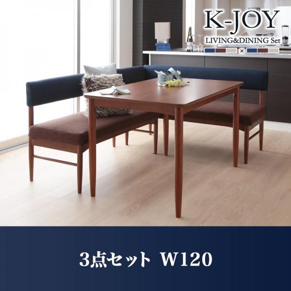 ダイニングセット 3点セット K-JOY ケージョイ (テーブル幅120 アームソファ バックレストソファ ) ダイニングテーブルセット 食卓セット リビングセット 木製テーブル 食卓テーブル ダイニングチェア ソファ リビングソファ チェア 椅子 いす