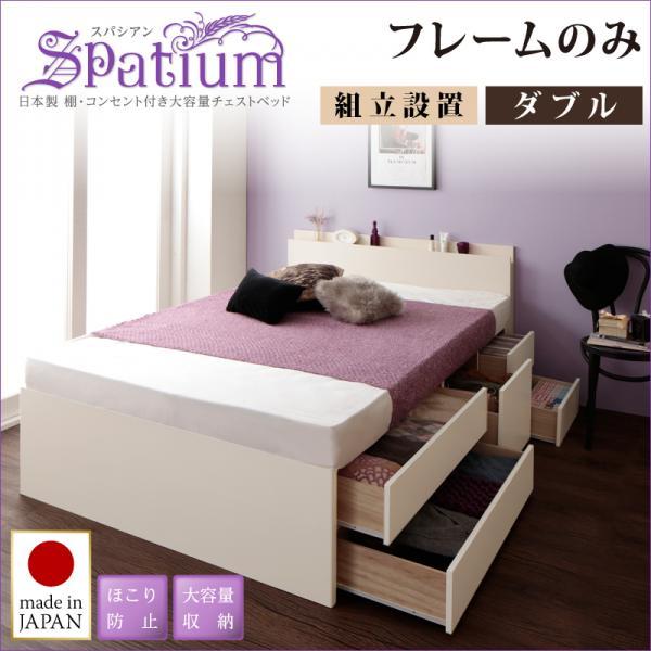 送料無料 組立設置 日本製 チェストベッド ダブル 収納ベッド ベッド 大容量ベッド Spatium スパシアン フレームのみ ダブルサイズ ベッド ベット 大量収納 簡単組立 棚付き コンセント付き 収納付きベッド 引出し付き 木製ベッド マンガ 雑誌 衣類収納 040117876