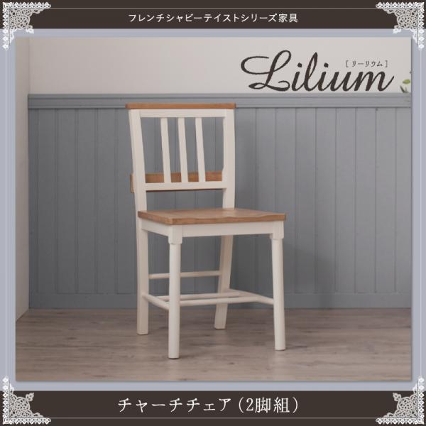 チャーチチェア(2脚組) Lilium リーリウム フレンチシャビーテイスト クラシック インテリア 一人暮らし ツートンカラー エレガント ナチュラルテイスト 椅子 いす イス チェア チェアー 背面収納 物置付き チャーチチェア セット ダイニングチェア