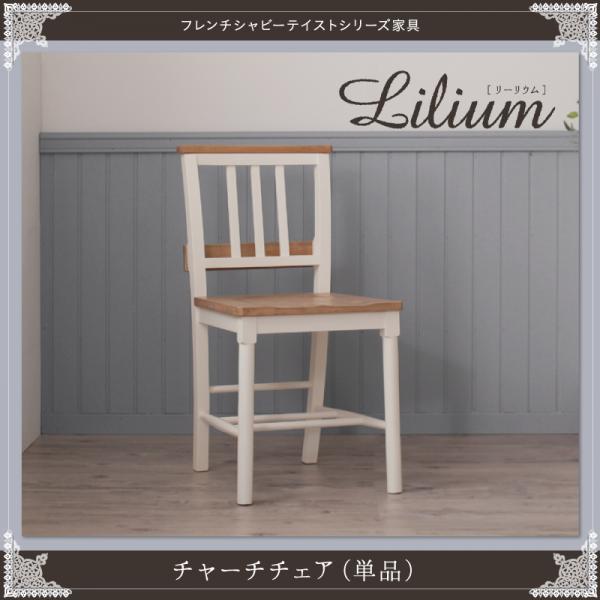 チャーチチェア単品 Lilium リーリウム フレンチシャビーテイスト クラシック インテリア 一人暮らし ツートンカラー エレガント ナチュラルテイスト 椅子 いす イス チェア チェアー 背面収納 物置付き チャーチチェア ダイニングチェア