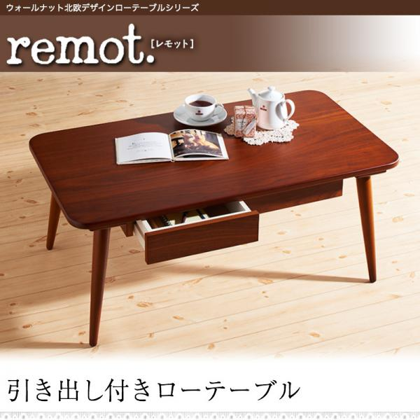 送料無料 ローテーブル 幅110 北欧風 レトロ remot. レモット 引出し付ローテーブル アンティーク風 センターテーブル テーブル テーブルセンター リビングテーブル リビング ロー 天然木 ウォールナット 机 つくえ コーヒーテーブル 木製テーブル 040600999