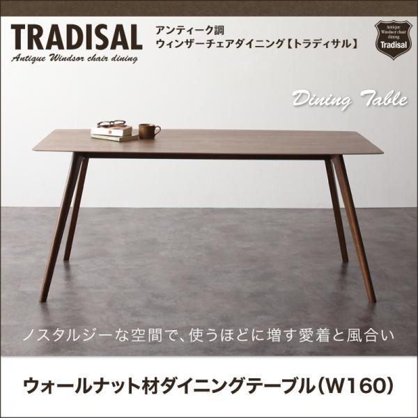 パーティーテーブル Tradisal 食卓テーブル 打ち合わせテーブル 食卓 幅160 テーブル 送料無料 机 長方形 4人用 木製 4人掛け用 書斎デスク テーブル カフェテーブル ウォールナット材ダイニングテーブル 040601076 つくえ 食卓 食事テーブル 木製テーブル トラディサル