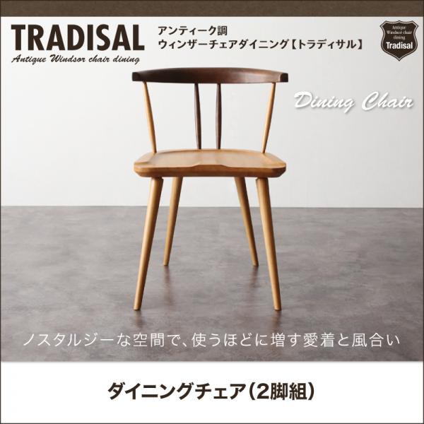 送料無料 ダイニングチェア 2脚組 Tradisal トラディサル ダイニングチェアー チェア チェアー 椅子 いす イス おしゃれ 食卓椅子 食卓いす 食事いす 食事椅子 お洒落 インテリア シンプル キッチンチェア リビングチェア 木製チェアー 040601077