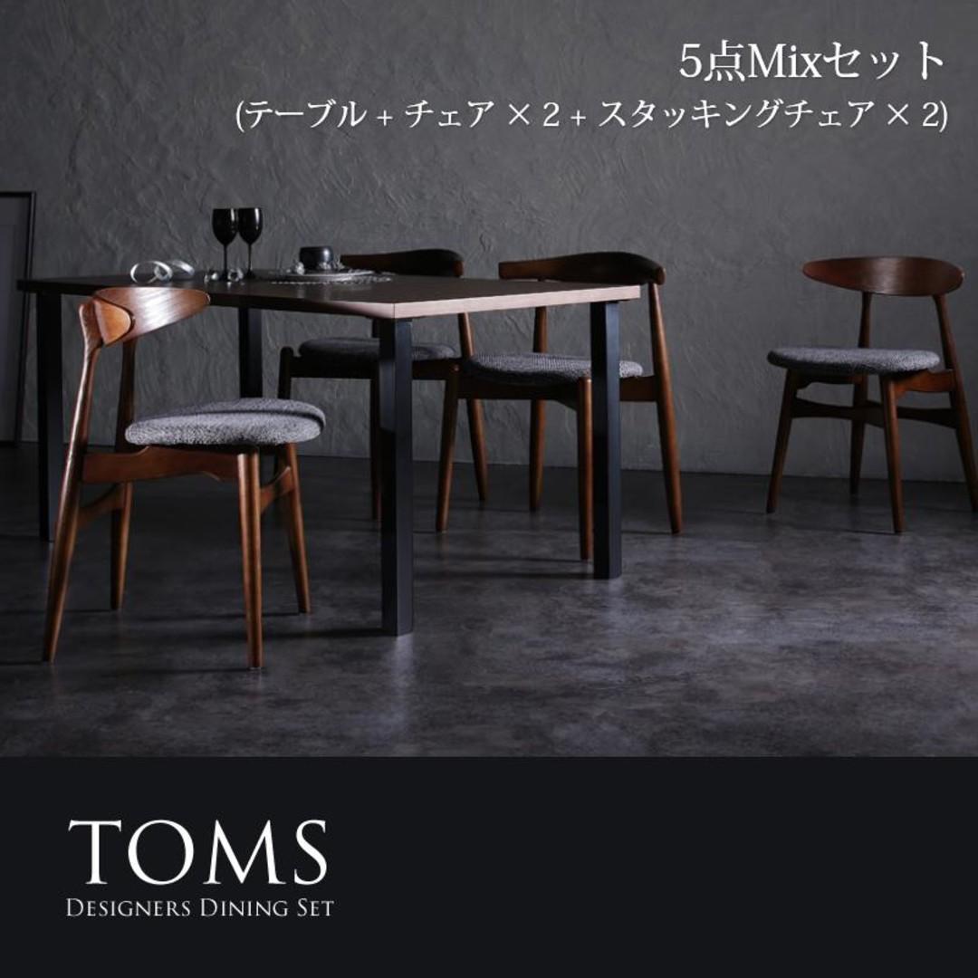 デザイナーズ ダイニングセット TOMS トムズ 5点MIXセット (テーブル+チェアA×2+チェアB×2) ダイニングテーブルセット 食卓セット リビングセット 木製テーブル 食卓テーブル ダイニングテーブル ダイニングチェア チェアー 椅子 インテリア お洒落