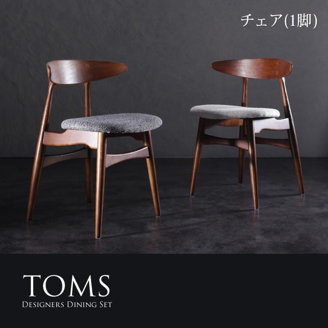 ダイニングチェアー TOMS トムズ チェアA (CH33×1脚) チェア チェアー 椅子 いす イス おしゃれ 食卓椅子 食卓いす 食事いす 食事椅子 お洒落 インテリア シンプル キッチンチェア リビングチェア 木製チェアー ダイニング リビング布張り