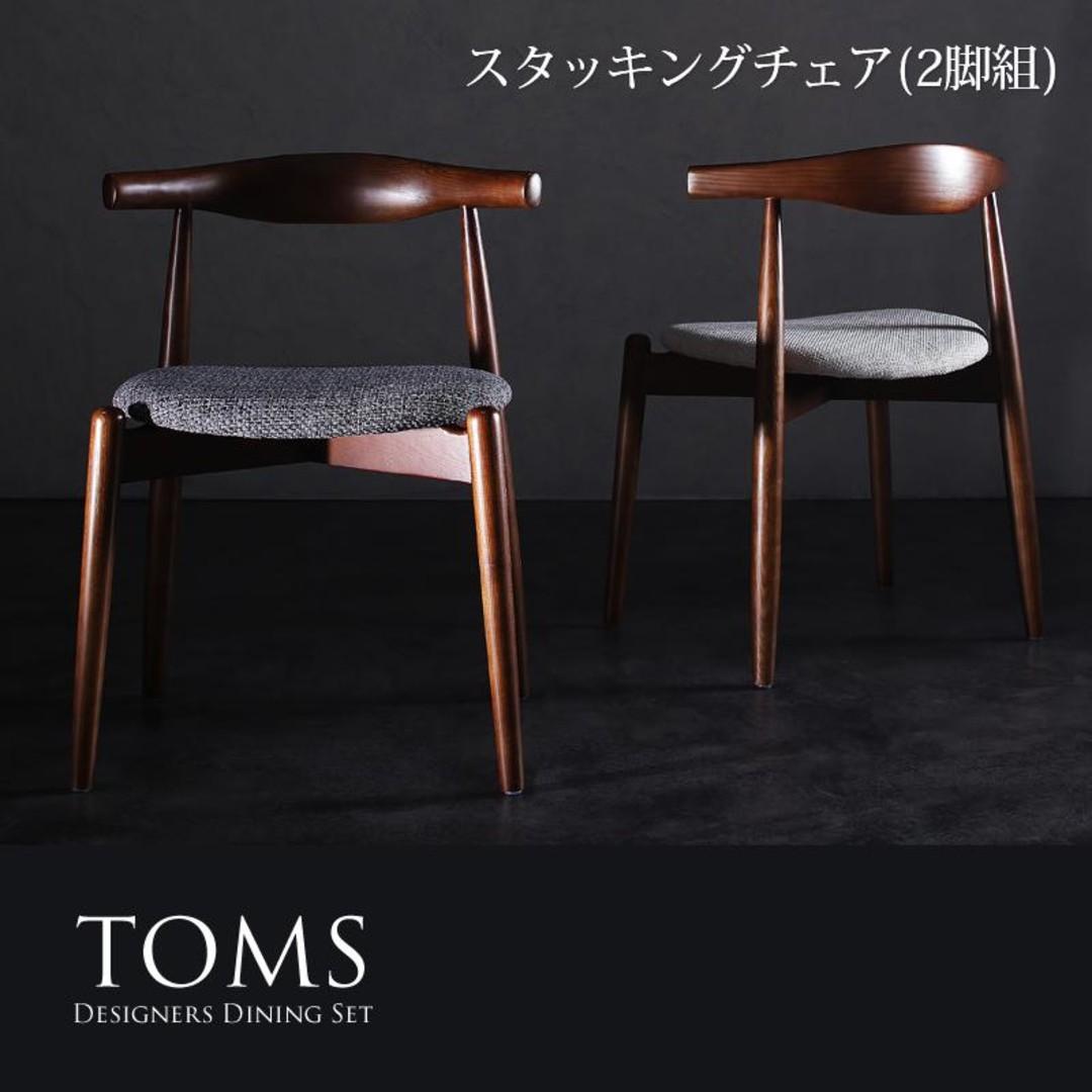 ダイニングチェアー TOMS トムズ チェアB (エルボー×2脚組) チェア チェアー 椅子 いす イス おしゃれ 食卓椅子 食卓いす 食事いす 食事椅子 お洒落 インテリア シンプル キッチンチェア リビングチェア 木製チェアー ダイニング リビング布張り