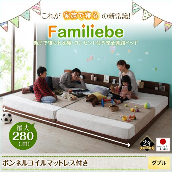 送料無料 日本製 連結ベッド 親子 家族 ファミリー ベッド Familiebe ファミリーベッド ボンネルコイルマットレス付き ダブル ベッド ベット 棚付き コンセント付き ヘッドボード 宮付き 大きいサイズ 広いベッド ロータイプ ローベッド すのこタイプの床板 充電 040118837
