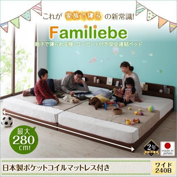 送料無料 日本製 連結ベッド 親子 家族 ファミリー ベッド Familiebe ファミリーベッド 日本製ポケットコイルマットレス付き ワイド240Bタイプ ベッド ベット 棚 コンセント付き 宮付き 大きいサイズ 広いベッド ロータイプ ローベッド 3人家族用 分割式 分割可能 040118868