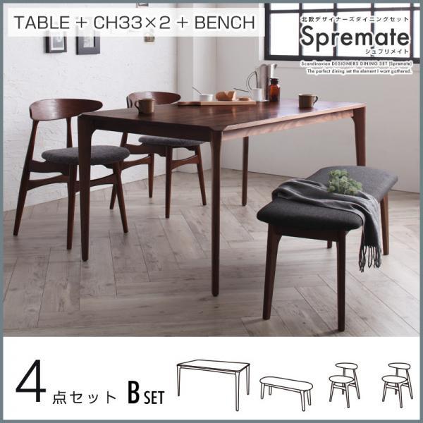 北欧 デザイナーズ ダイニングセット Spremate シュプリメイト 4点Bセット (テーブル+チェアB×2+ベンチ) ダイニングテーブルセット 食卓セット リビングセット 木製テーブル 食卓テーブル ダイニングチェア チェア ダイニングベンチ 長椅子
