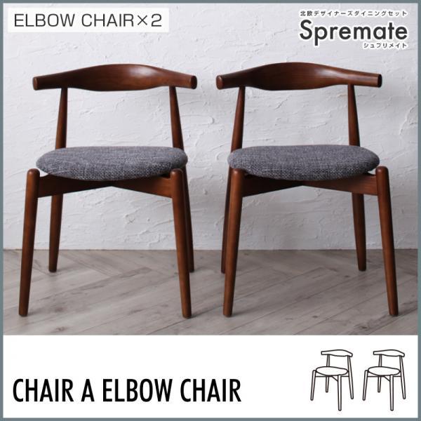 北欧 デザイナーズ ダイニングチェア Spremate シュプリメイト チェアA (エルボー×2脚組) ダイニングチェアー チェア チェアー 椅子 いす イス おしゃれ 食卓椅子 食卓いす 食事いす 食事椅子 お洒落 インテリア シンプル リビングチェア