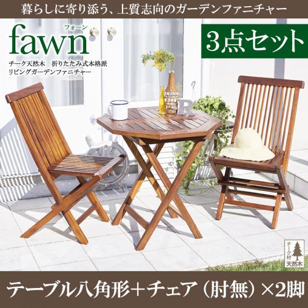 送料無料 ガーデン テーブル セット ガーデンテーブルセットfawn フォーン 3点セットD (テーブルB+チェアB) ガーデンテーブル3点セット ガーデンセット ガーデンチェア キャンプチェア 椅子 いす イス 木製チェア 折りたたみ椅子 チーク天然木 ベランダ テラス 040601192