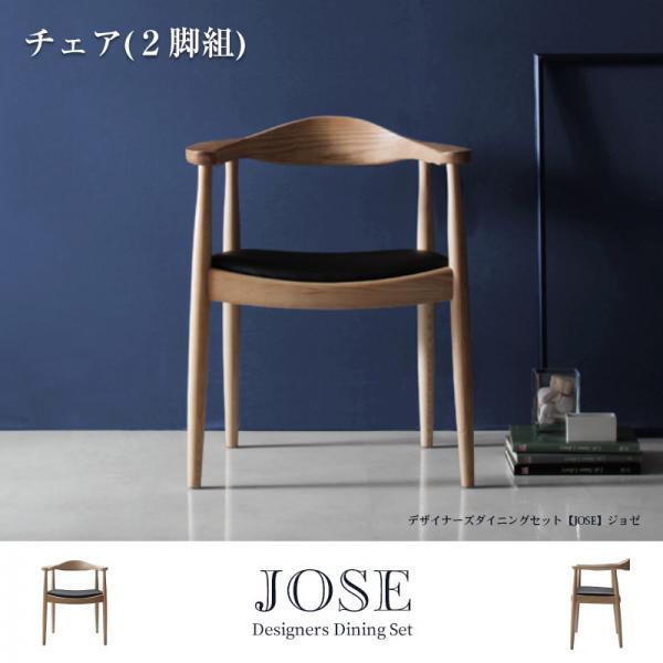 ダイニングチェア デザイナーズチェア JOSE ジョゼ チェア (2脚組) ダイニングチェアー チェア チェアー 椅子 いす イス おしゃれ 食卓椅子 食卓いす 食事いす 食事椅子 お洒落 インテリア シンプル キッチンチェア リビングチェア 木製チェアー