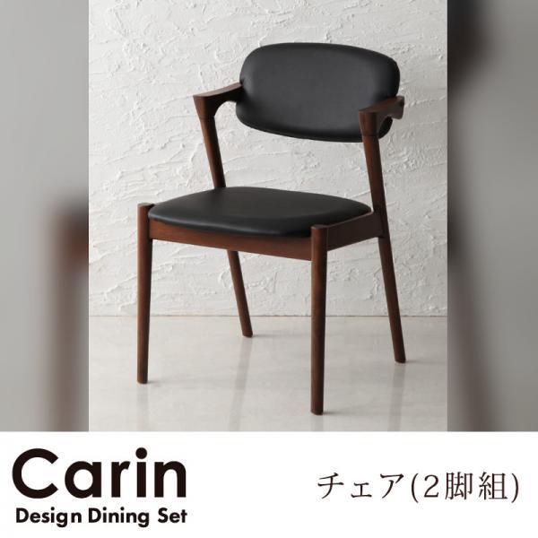 送料無料 ダイニングチェア (2脚組) Carin カーリン ダイニングチェアー チェア チェアー 椅子 いす イス おしゃれ 食卓椅子 食卓いす 食事いす 食事椅子 お洒落 インテリア シンプル キッチンチェア リビングチェア 木製チェアー ダイニング リビング 040601236