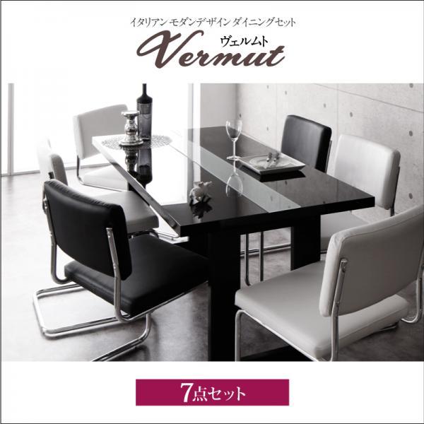 送料無料 イタリアン モダン デザイン ダイニングセット 7点セット (テーブル+チェア6脚) Vermut ヴェルムト ダイニングテーブルセット 食卓セット リビングセット ダイニングテーブル 鏡面 ダイニングチェアー チェア おしゃれ 食卓椅子 食卓いす 食事いす 040601254