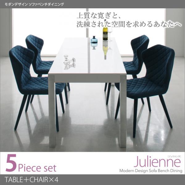送料無料 ダイニングセット 5点セット Julienne ジュリエンヌ (テーブル+チェア×4) ダイニングセット ダイニングテーブルセット 食卓セット リビングセット 木製テーブル 食卓テーブル ダイニングテーブル ダイニングチェア 椅子 チェア 食卓椅子 040601258