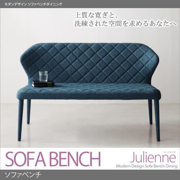 送料無料 ダイニングベンチ ソファベンチ Julienne ジュリエンヌ ベンチ ダイニングベンチチェアー ダイニングチェアー 椅子 いす イス チェア 木製 2人掛け 二人がけ 長椅子 腰掛け 長いす 長イス 木製 ベンチチェア ベンチチェアー リビングチェア ソファチェア 040601261