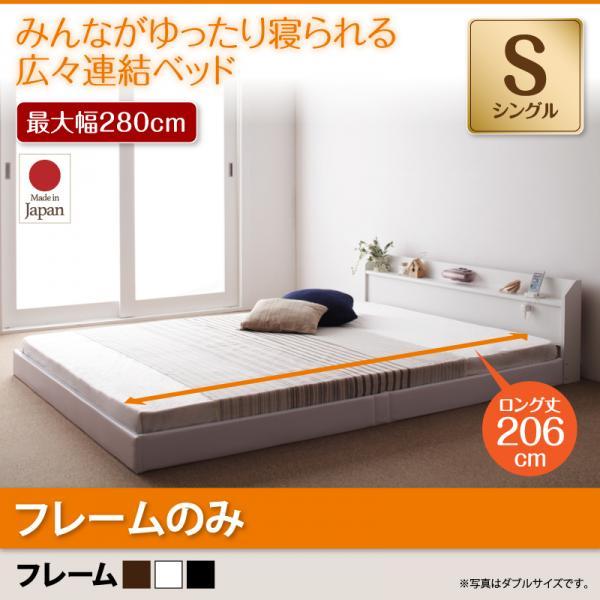 送料無料 日本製 ローベッド シングル ロングベッド 棚付き コンセント付き 照明付き 連結ベッド JointLong ジョイント・ロング フレームのみ シングルサイズ ベッド ベット ロータイプ 低いベッド ロングサイズ フロアベッド ライト付き 携帯充電 040120099