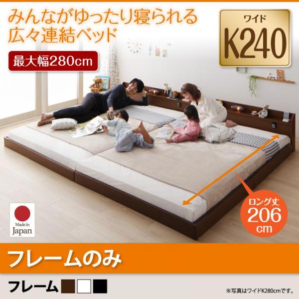 送料無料 日本製 ローベッド ワイドK240 ロングベッド 棚付き コンセント付き 照明付き 連結ベッド JointLong ジョイント・ロング フレームのみ ワイドK240サイズ ファミリーベッド ロータイプ 低いベッド ロングサイズ フロアベッド 家族 ファミリー 分割ベッド 040120108