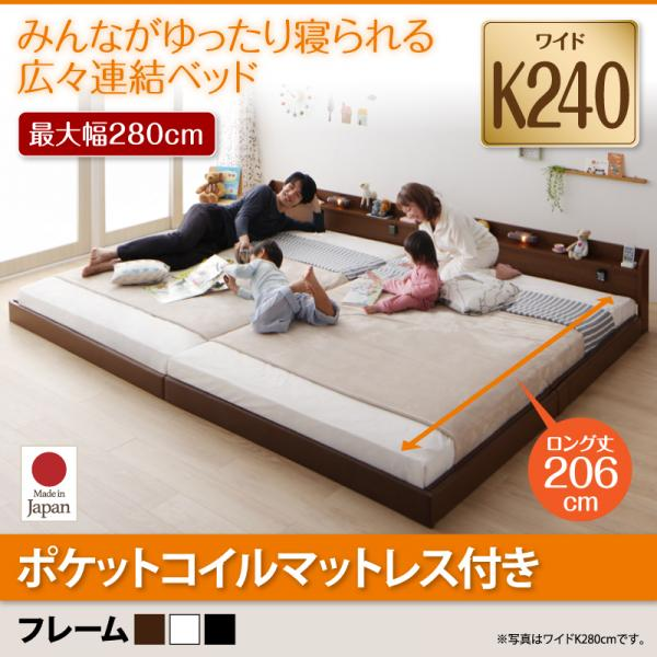 送料無料 日本製 ローベッド ワイドK240 ロングベッド 棚付き コンセント付き 照明付き 連結ベッド JointLong ジョイント・ロング ポケットコイルマットレス付き ワイドK240サイズ ファミリーベッド 低いベッド ロングサイズ フロアベッド 家族 ファミリー 分割 040120147