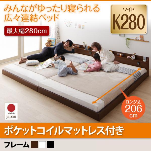 送料無料 日本製 ローベッド ワイドK280 ロングベッド 棚付き コンセント付き 照明付き 連結ベッド JointLong ジョイント・ロング ポケットコイルマットレス付き ワイドK280サイズ ファミリーベッド 低いベッド ロングサイズ フロアベッド 家族 ファミリー 分割 040120149