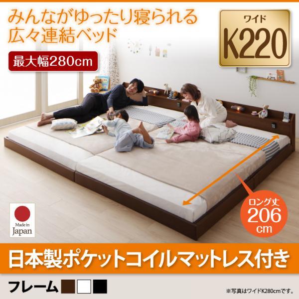 送料無料 日本製 ローベッド ワイドK220 ロングベッド 棚付き コンセント付き 照明付き 連結ベッド JointLong ジョイント・ロング 国産ポケットコイルマットレス付き ワイドK220サイズ ファミリーベッド 低いベッド ロングサイズ フロアベッド 家族ファミリー 分割 040120158