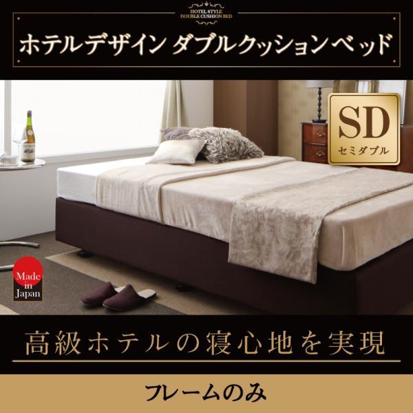 送料無料 国産 ヘッドレスベッド セミダブル ホテル仕様 フレームのみ セミダブルサイズ ベッド ベット 省スペース ファブリック ヘッドボード無し ヘッドボードレス 木製ベッド ベット ワンルーム 一人暮らし ソファとしても 布団使用可能 ヘッドレス 寝具 040121194