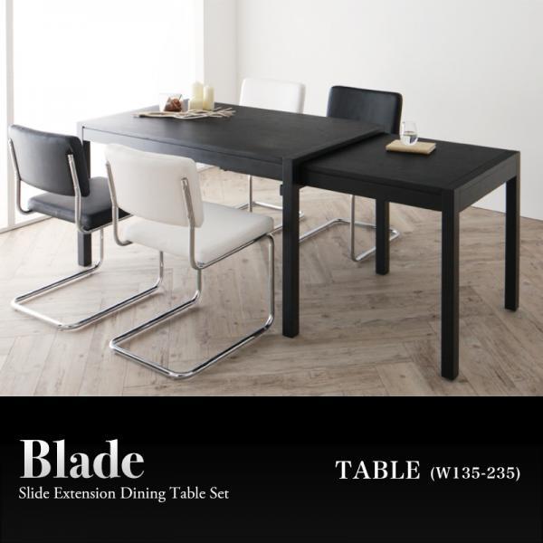 送料無料 伸縮テーブル (幅135-235) Blade ブレイド スライド伸縮テーブルダイニング 伸長式 伸長 伸長式ダイニングテーブル 伸縮テーブル 4人掛け 伸長テーブル 伸縮式 テーブル 食卓テーブル 食事テーブル エクステンションテーブル スライド式 040601312