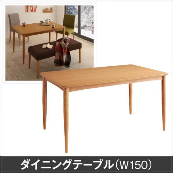 送料無料 ダイニングテーブル単品 幅150 Kleur クルール 北欧デザインテーブル 長方形 4人掛け用 4人用 テーブル 食卓テーブル 食事テーブル カフェテーブル テーブル 木製 食卓 食事 シンプル 机 つくえ 木製テーブル ファミリー 家族 040601486