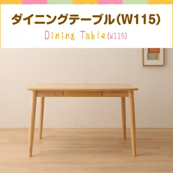 送料無料 ダイニングテーブル単品 幅115cm Uranus ウラノス 4人掛け テーブル ファミリー向け 食卓テーブル 食事テーブル 木製 食卓 食事 机 つくえ 木製テーブル ファミリー 家族 リビング学習向けテーブル 引き出し付きテーブル 小物入れ 115cm幅 ダイニング 500020909