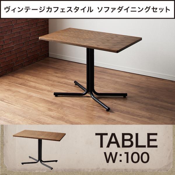 送料無料 ダイニングテーブル 幅100 Towne タウン 長方形 2人掛け用 2人用 テーブル 食卓テーブル 食事テーブル カフェテーブル テーブル 木製 食卓 食事 ブラックシチール カフェ風 ヴィンテージデザイン 500021324