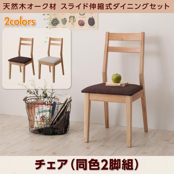 送料無料 ダイニングチェア 2脚組 TRACY トレーシー 2脚セット 食卓イス 食卓椅子 食卓いす 食卓椅子 木製 ダイニングチェア2脚 チェアー 椅子 いす イス リビングチェア 木製チェアー 布張り 500021706