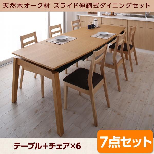 送料無料 ダイニング7点セット (テーブル幅140~240+チェア6脚) TRACY トレーシー スライド式テーブル 伸縮式ダイニングテーブル テーブル 伸長式テーブル 伸縮式テーブル 食事テーブル 食卓テーブル ハイバックチェア ダイニングチェア イス 椅子 500021711