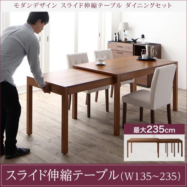 テーブル ダイニングテーブル 木製 幅135-235 単品 送料無料 伸縮 伸長式 スライド伸縮テーブル STRIDER ストライダー 伸長テーブル エクステンション ダイニング モダン 500023752