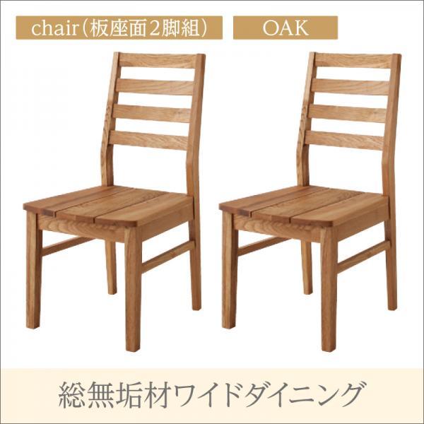 送料無料 ダイニングチェア 2脚組 オーク 板座面 Cursus クルスス 2脚セット 1人掛けダイニングチェアー チェア 椅子 いす イス おしゃれ 食卓椅子 食卓いす 食事いす 食事椅子 リビングチェア 木製チェアー ダイニング リビング 500024269
