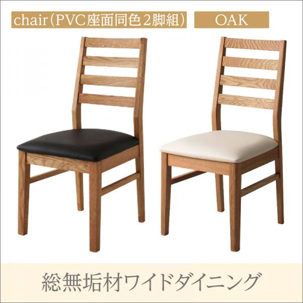 送料無料 ダイニングチェア 2脚組 オーク PVC座面 Cursus クルスス 2脚セット 1人掛けダイニングチェアー チェア 椅子 いす イス おしゃれ 食卓椅子 食卓いす 食事いす 食事椅子 リビングチェア 木製チェアー ダイニング リビング 500024270