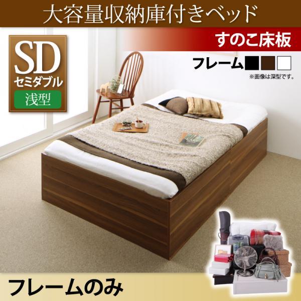 送料無料 ヘッドレスベッド 収納付きベッド セミダブル SaiyaStorage サイヤストレージ ベッドフレームのみ 浅型 すのこ床板 セミダブルベッド 大容量 収納ベッド ベッド下収納 省スペース ヘッドレスタイプ 頑丈 簡単組み立て 木製ベッド シンプル 一人暮らし 500025614