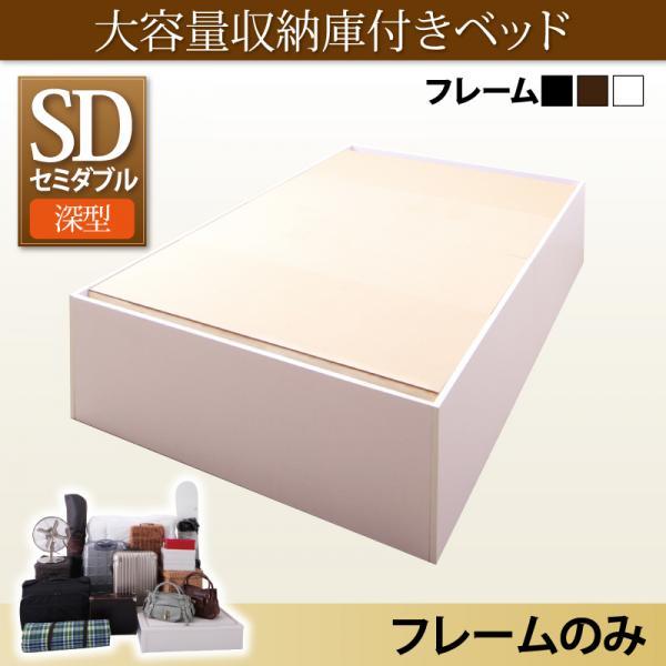 送料無料 ヘッドレスベッド 収納付きベッド セミダブル SaiyaStorage サイヤストレージ ベッドフレームのみ 深型 ベーシック床板 セミダブルベッド 大容量 収納ベッド ベッド下収納 省スペース ヘッドレスタイプ 頑丈 簡単組み立て 木製 シンプル 一人暮らし 500025616