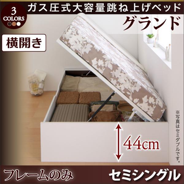 送料無料 跳ね上げ ベッド セミシングル ORMAR オルマー ベッドフレームのみ 横開き セミシングルベッド グランド ヘッドレスベッド 収納付きベッド 跳ね上げベッド 収納ベッド 跳ね上げ収納ベッド ガス圧 一人暮らし 500022092