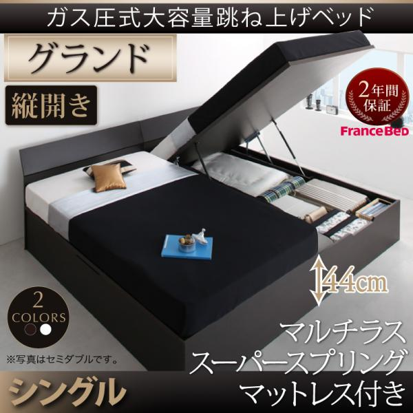 送料無料 収納付きベッド 跳ね上げベッド シングル Criteria クリテリア マルチラススーパースプリングマットレス付き 縦開き シングルベッド グランド マットレス付き ベッド べット 収納ベッド シンプル ヘッドボード ベッド下収納 跳ね上げ式ベッド 一人暮らし 500022615